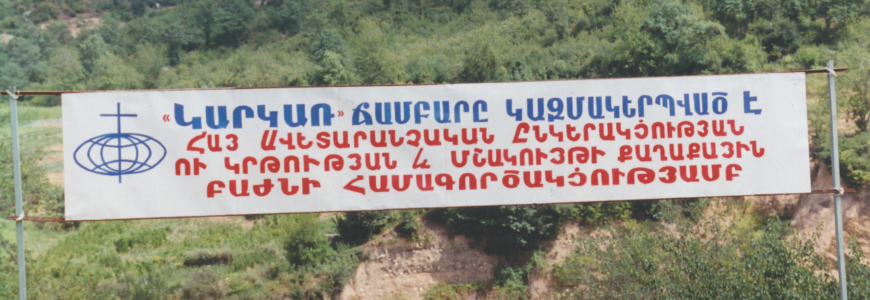 Artsakh in My Heart: AMAA's Vision for Artsakh